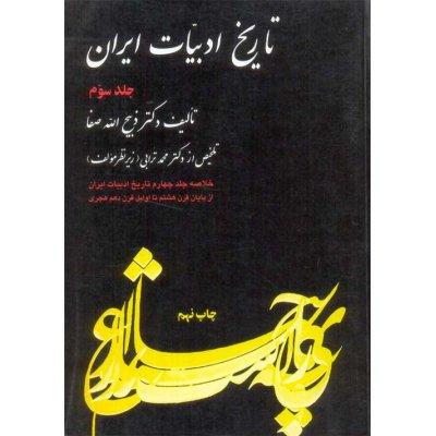 تاریخ ادبیات ایران جلد سوم