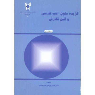 گزیده متون ادب فارسی و آیین نگارش