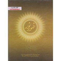 ظهور نور - ترجمه کتاب الشموس المضیئه