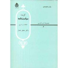 گزیده سیاست نامه - مجموعه ادب فارسی 6