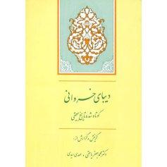 دیبای خسروانی - کوتاه شده تاریخ بیهقی