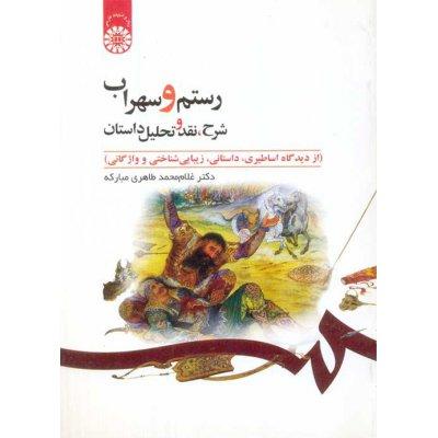رستم و سهراب - شرح نقد و تحلیل داستان