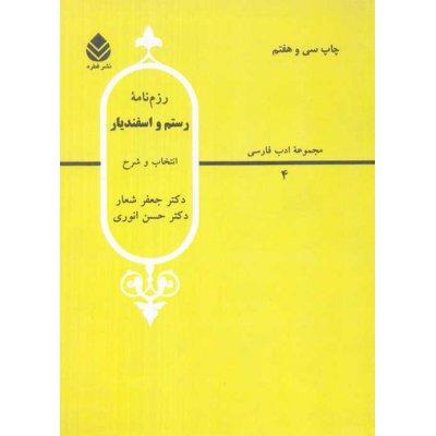 رزم نامه رستم و اسفندیار - مجموعه ادب فارسی 4