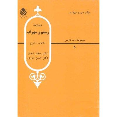 غمنامه رستم و سهراب - مجموعه ادب فارسی 8