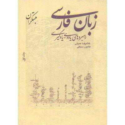 زبان فارسی - راهبردهای یاددهی - یادگیری - جلد اول