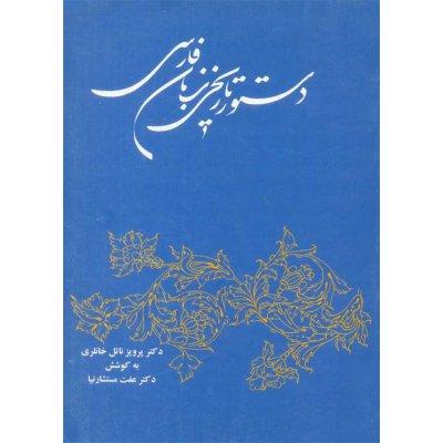 دستور تاریخی زبان فارسی