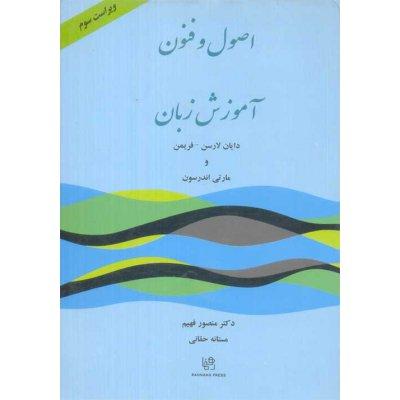 اصول و فنون آموزش زبان