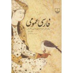 فارسی عمومی - برگزیده ی متون فارسی و آیین نگارش