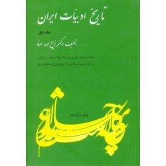 تاریخ ادبیات ایران - جلد اول