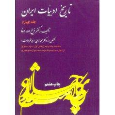 تاریخ ادبیات ایران جلد چهارم