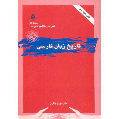 تاریخ زبان فارسی - مجموعه فنون و مفاهیم ادبی 1