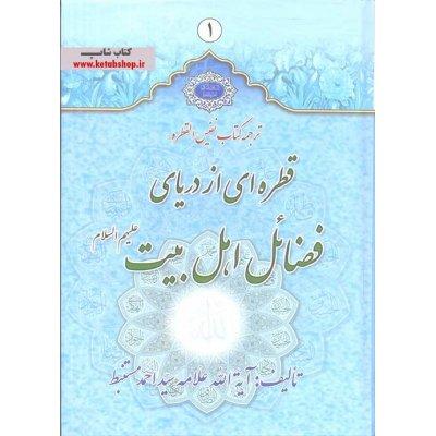 کتاب القطره - قطره ای از دریای فضائل اهل بیت(ع)