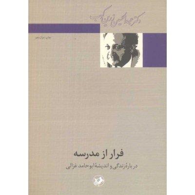 فرار از مدرسه - درباره زندگی و اندیشه ابو حامد غزالی