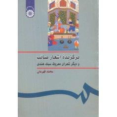 برگزیده اشعار صائب و دیگر شعرای معروف سبک هندی