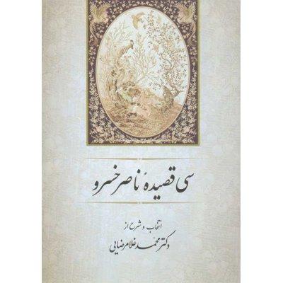 سی قصیده ناصر خسرو