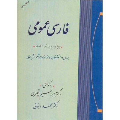 فارسی عمومی - برای دانشگاه ها و موسسات آموزش عالی