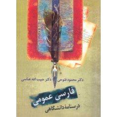 فارسی عمومی - درسنامه دانشگاهی