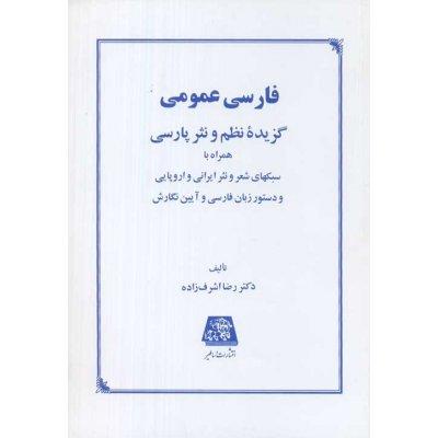 فارسی عمومی گزیده نظم و نثر پارسی