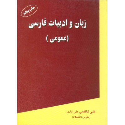 زبان و ادبیات فارسی عمومی