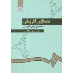 دستور تاریخی مختصر زبان فارسی