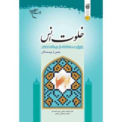 خلوت انس - بازپژوهی اعتکاف در اسلام