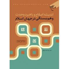 اندیشه اصلاح و راهبرد وحدت و همبستگی در جهان اسلام جلد 1
