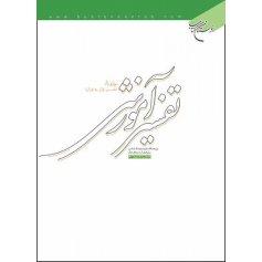 تفسیر آموزشی (تفسیر قرآن به قرآن )جلد 8