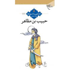 آشنایی با اسوه ها 5 - حبیب بن مظاهر