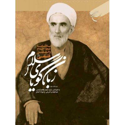 زبان گویای اسلام - یادنامه حجه الاسلام و المسلمین فلسفی