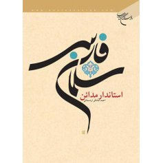 سلمان فارسی استاندارد مدائن
