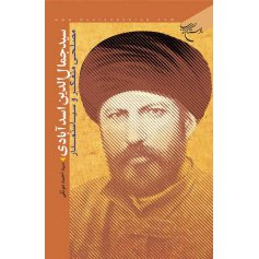 سید جمال الدین اسدآبادی - مصلحی متفکر و سیاستمدار