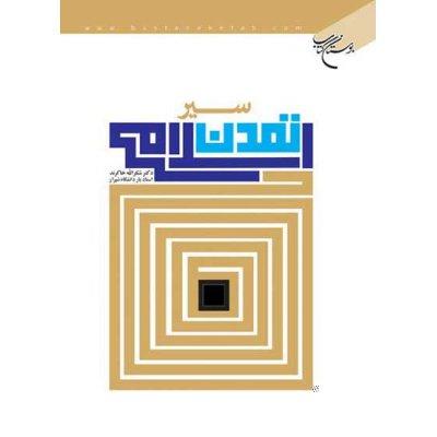 سیر تمدن اسلامی