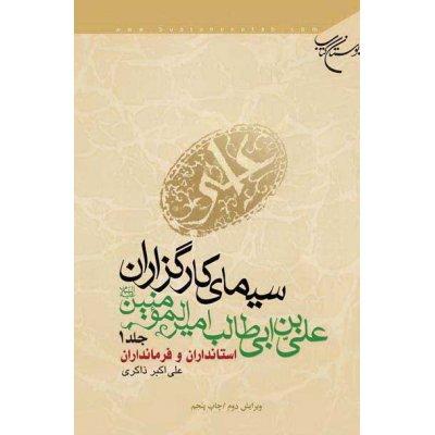 سیمای کارگزاران علی ابن ابیطالب امیرالمومنین (ع) جلد 1