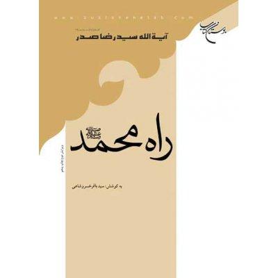 راه محمد(ص)