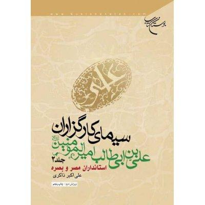 سیمای کارگزاران علی ابن ابی طالب امیرالمومنین (ع) جلد 3