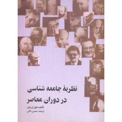 نظریه جامعه شناسی در دوران معاصر