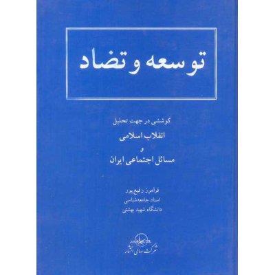 توسعه و تضاد - کوششی در جهت تحلیل انقلاب اسلامی و مسائل اجتماعی ایران