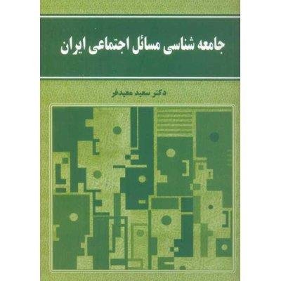 جامعه شناسی مسائل اجتماعی ایران
