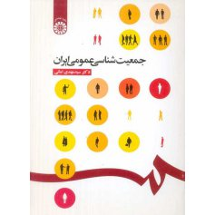 جمعیت شناسی عمومی ایران