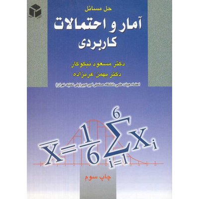 حل مسائل آمار و احتمالات کاربردی
