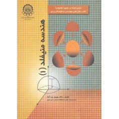 هندسه منیفلد 1