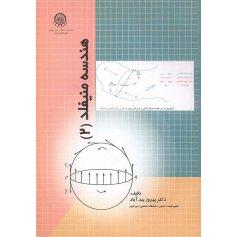 هندسه منیفلد 2