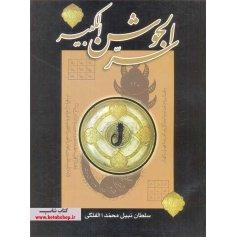 سر الجوشن الکبیر