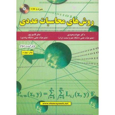 روش های محاسبات عددی