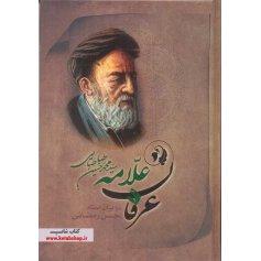 عرفان علامه سید محمد حسین طباطبایی