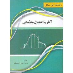 راهنما و آموزش آمار و احتمال مقدماتی