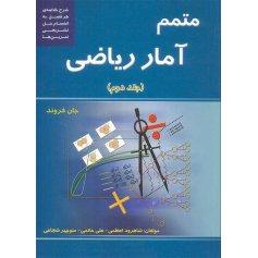 متمم آمار ریاضی جلد دوم