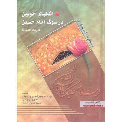 اشک های خونین در سوگ امام حسین (ذریعه النجاه)