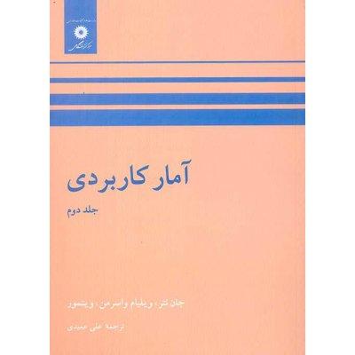 آمار کاربردی جلد دوم