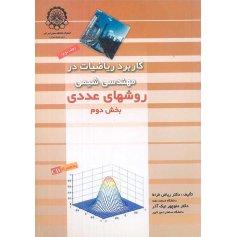 کاربرد ریاضیات در مهندسی شیمی جلد دوم - روش های عددی
